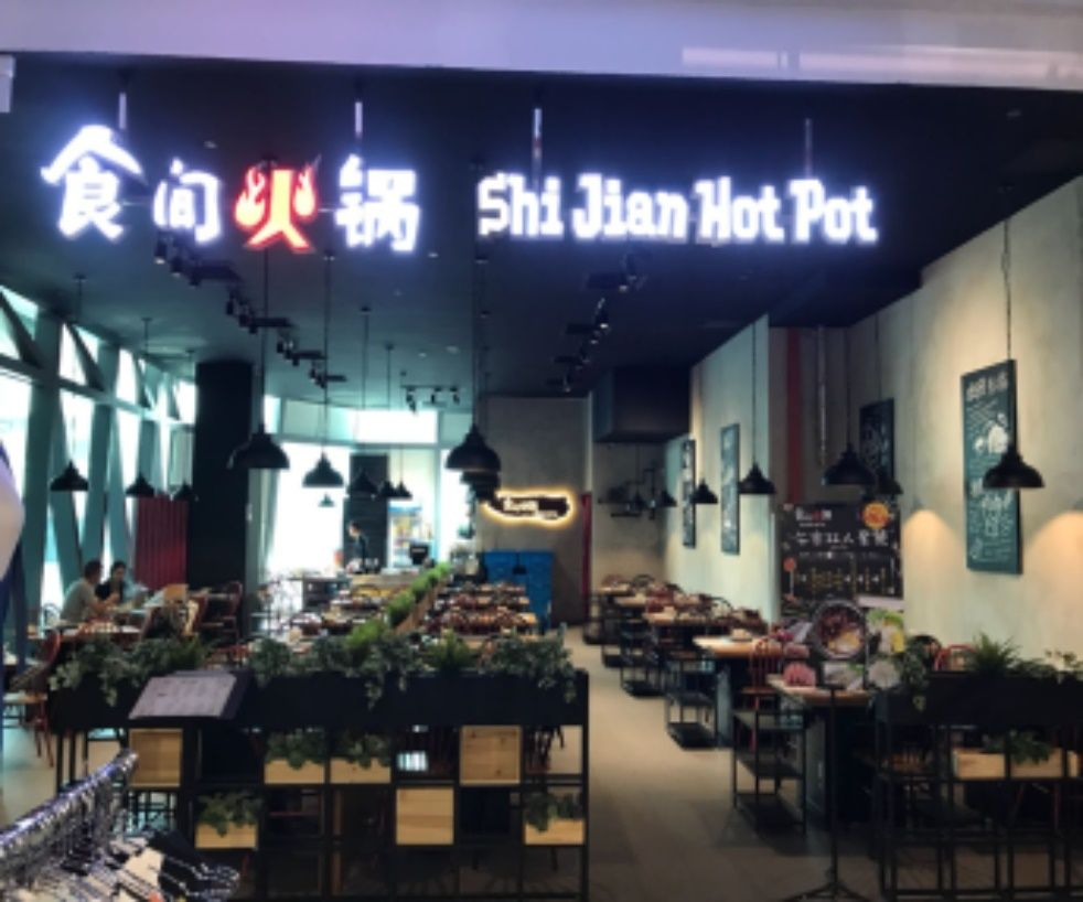 Shi Jian Hot Pot