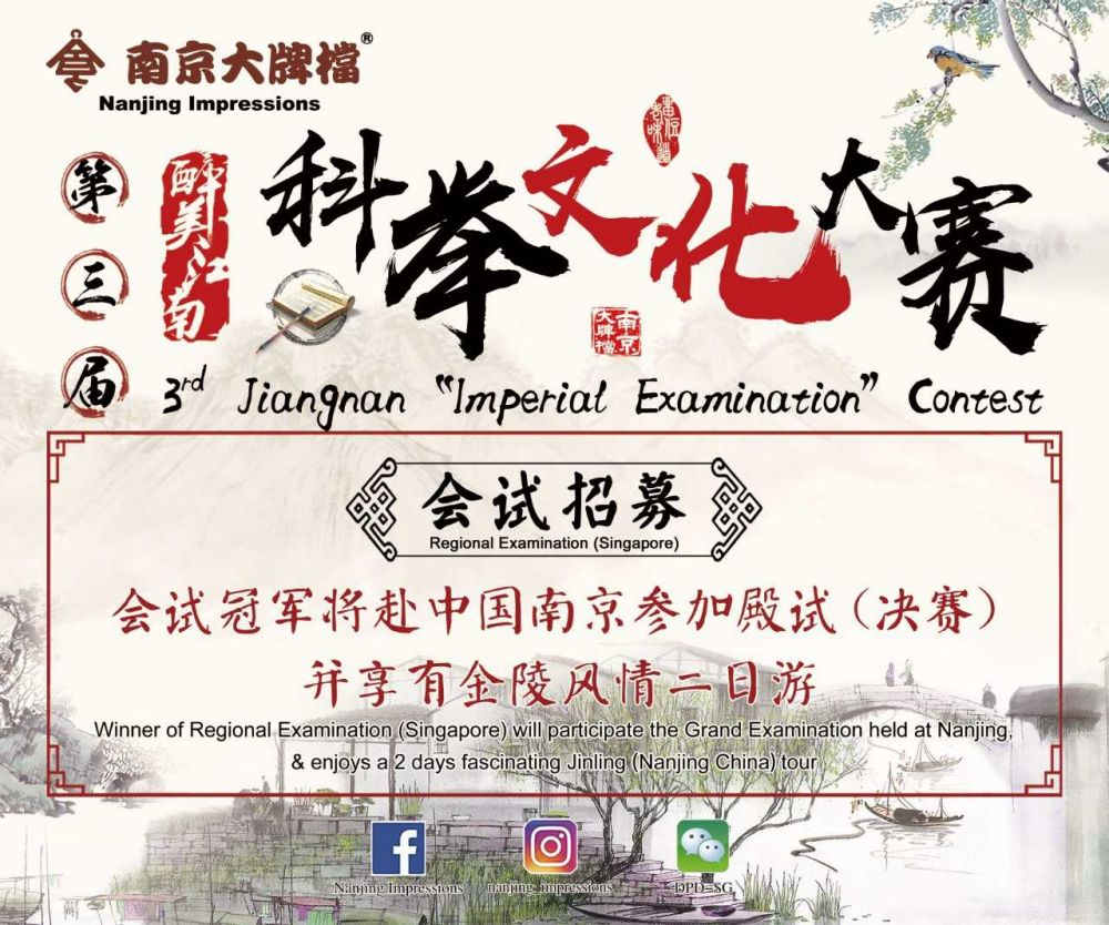 "3rd Jiangnan ""Imperial Examination"" Contest"