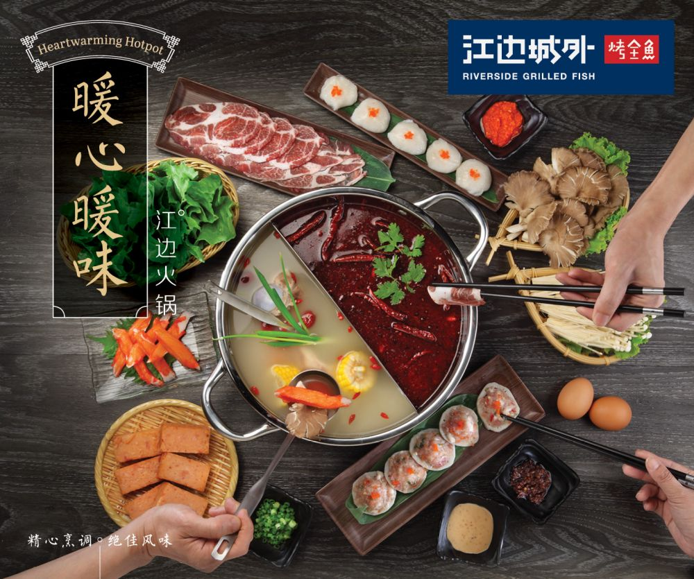 Riverside Grilled Fish's Heartwarming Hotpot - quality hotpot that warms both the heart and belly