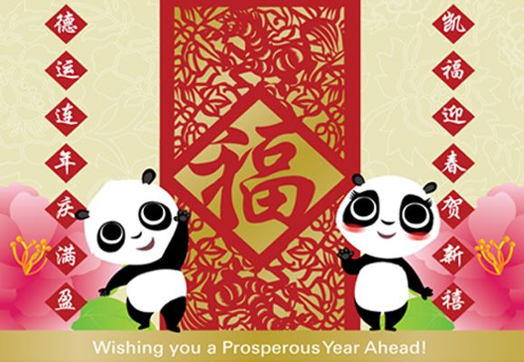 Spread some Chinese New Year cheer and send an electronic Lunar New Year greeting to friends, family and associates