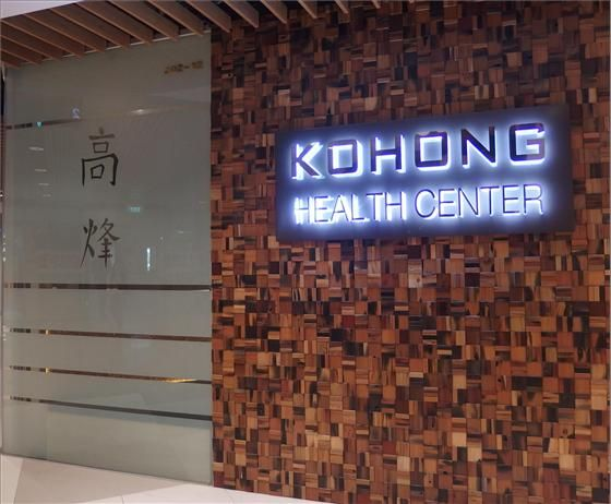 Kohong Health Care Centre