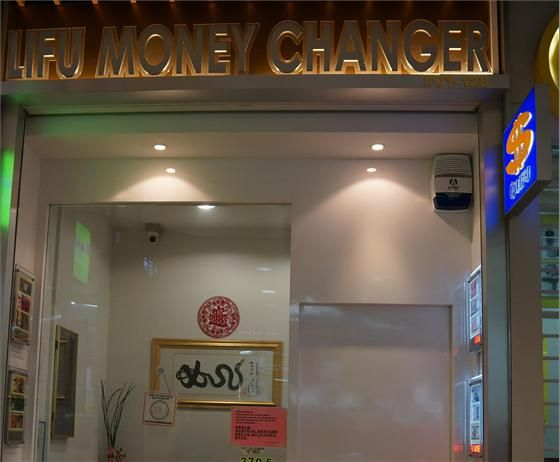 Lifu Money Changer