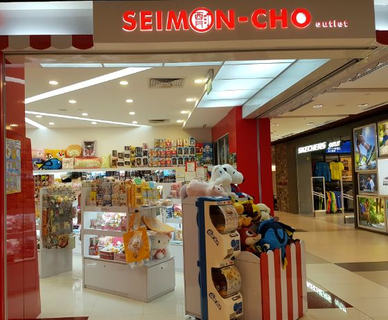 Seimon-Cho Outlet
